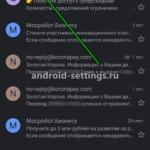 Подключить почтовый ящик MailRU в android