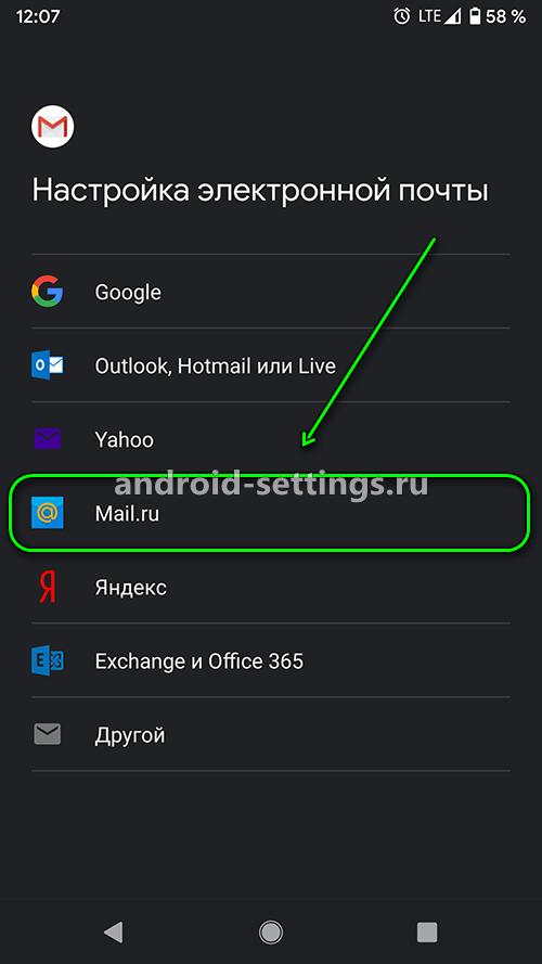 android 10 - подключиться к ящику MAIL через почтовый клиент gmail