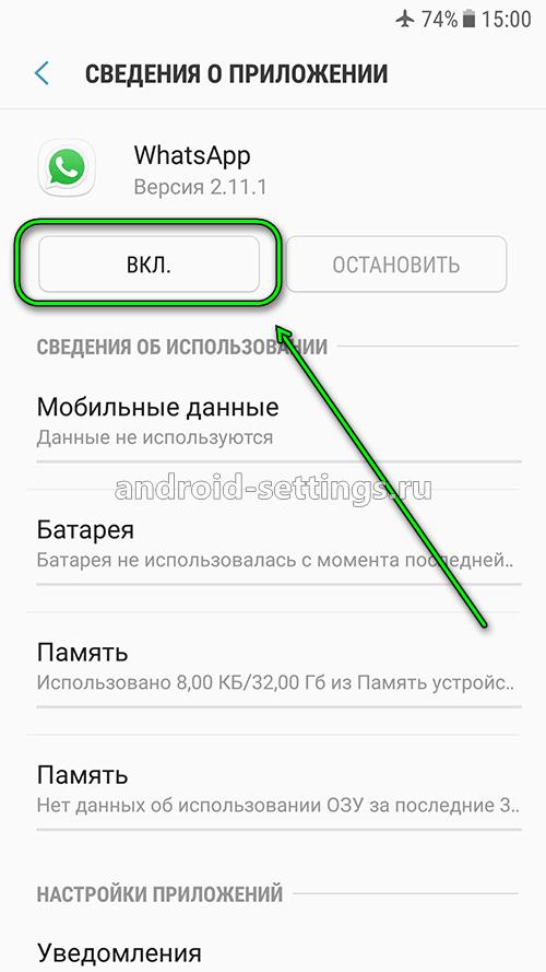 samsung - настройка служб - включить приложение