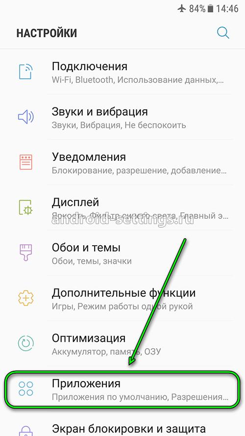 samsung - настройка служб - приложения