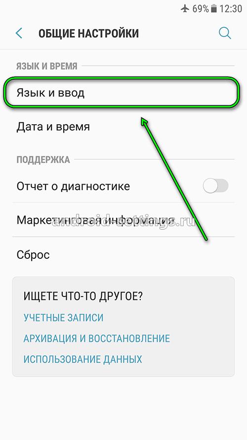 samsung - изменить язык телефона