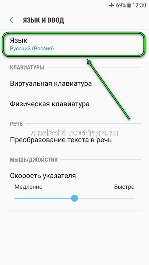samsung - сменить язык на телефоне