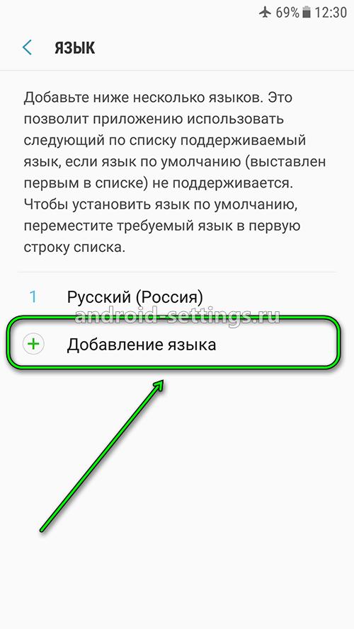 samsung - добавить язык на телефоне