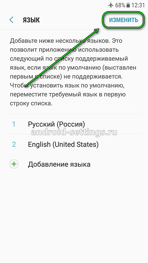 samsung - сменить язык телефона на английский