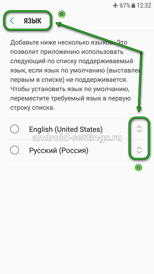 samsung - поменять язык телефона на английский