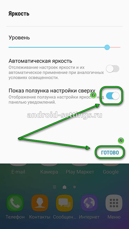 samsung - отображение ползунка изменения яркости экрана в шторке телефона