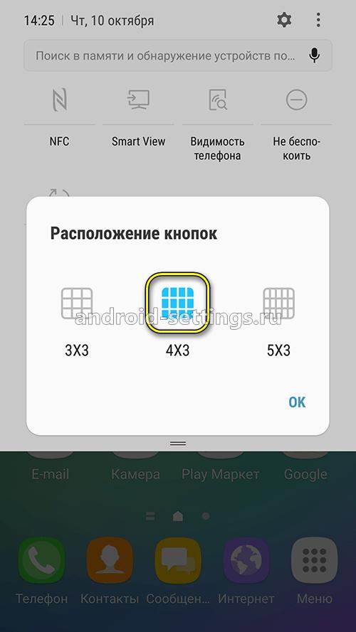 samsung - изменение количества кнопок в шторке телефона