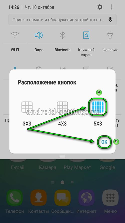 samsung - увеличение количества кнопок в шторке телефона