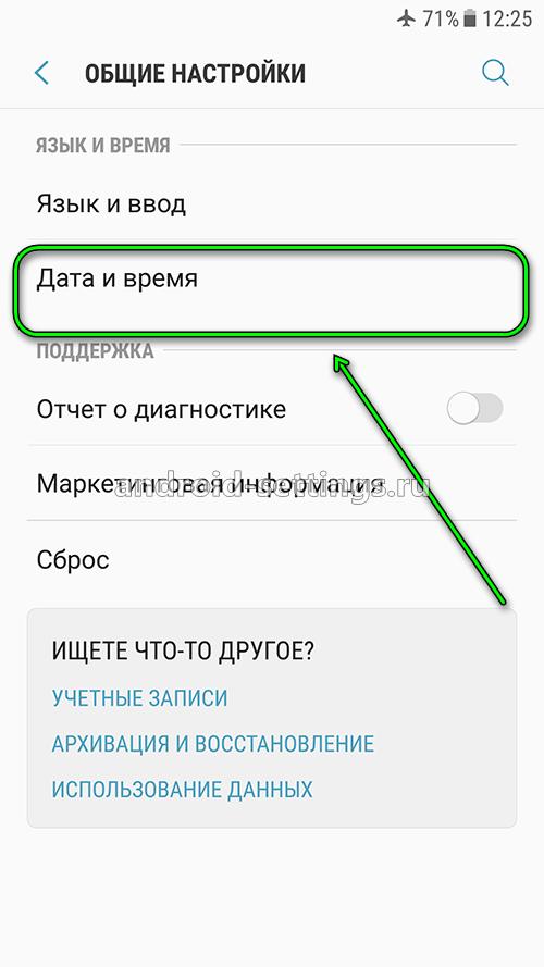 samsung - редактировать дату и время на телефоне