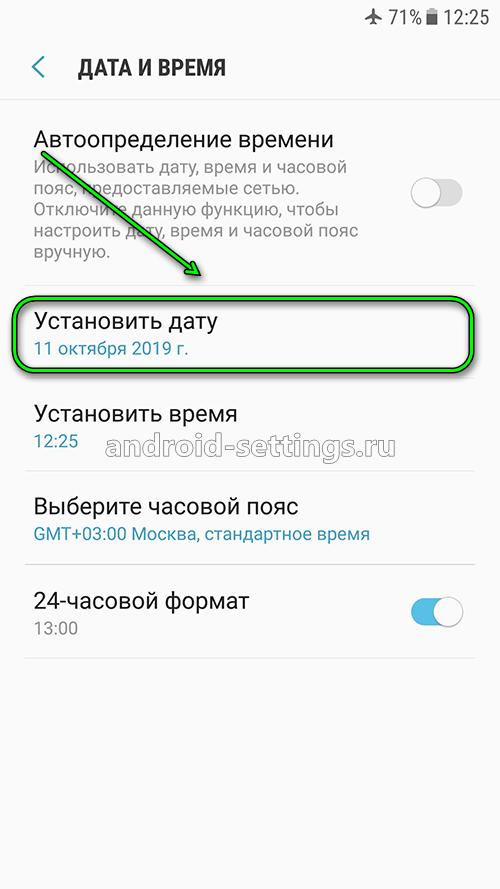 samsung - установить дату