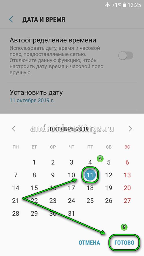 samsung - изменить дату на телефоне