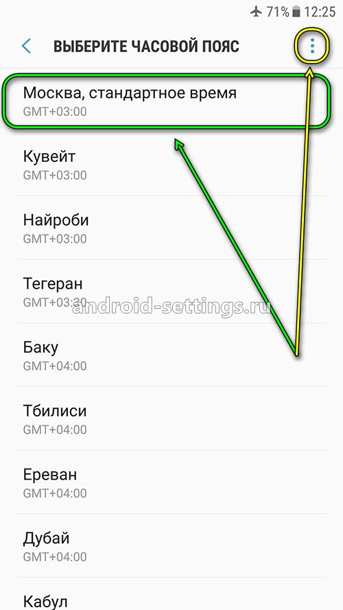 samsung - изменить часовой пояс на телефоне