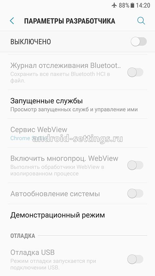samsung - режим разработчика - редактирование