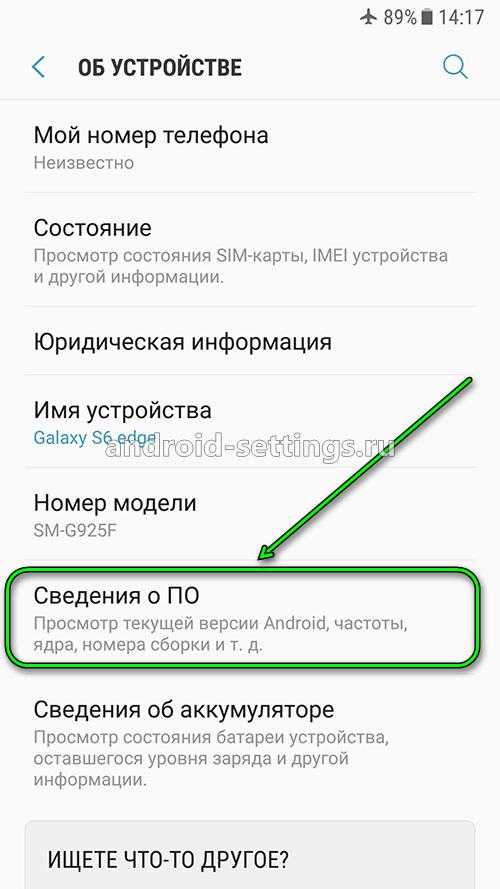 samsung - режим разработчика - сведения о ПО