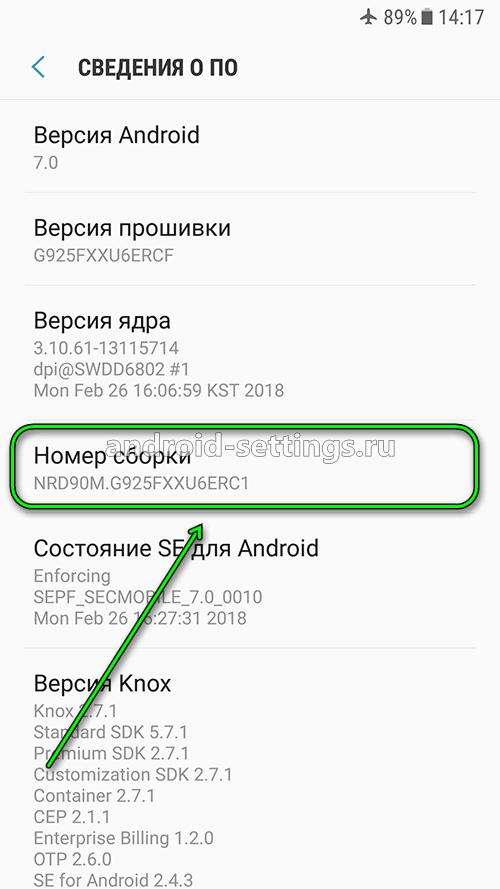 samsung - режим разработчика - номер сборки