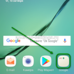 Упорядочивание значков на главном экране Samsung