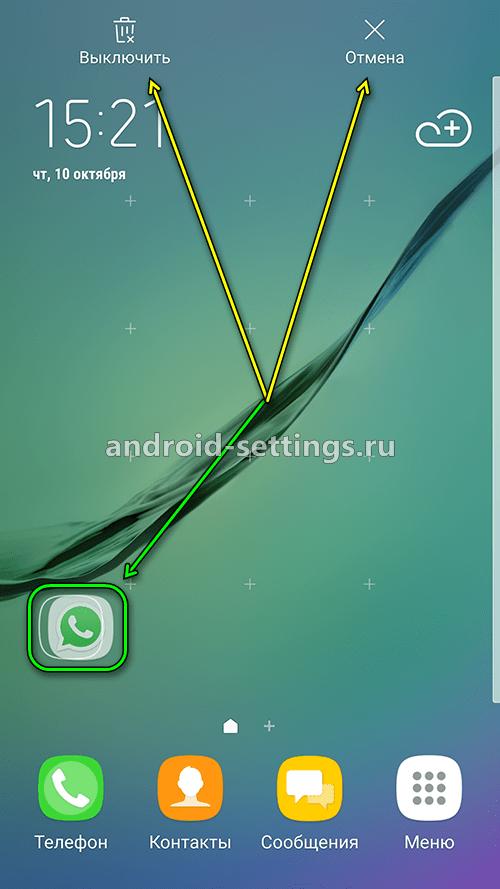 samsung - вынести ярлык приложения на главный экран