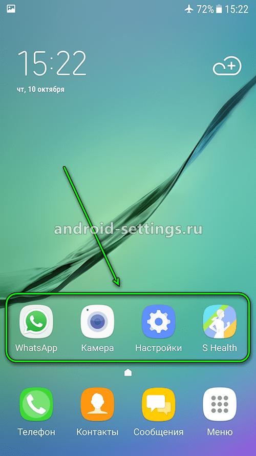 samsung - добавить ярлык приложения на главный экран