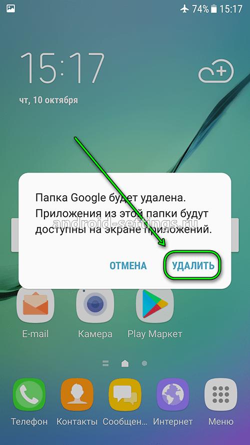 samsung - удалить папку со значками с главного экрана
