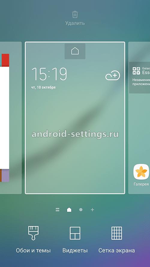 samsung - меню главного экрана