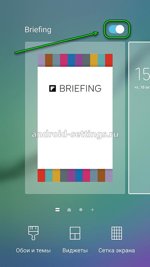 samsung - меню главного экрана - briefing