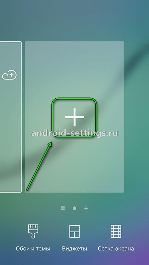 samsung - добавить страницу на главный экран