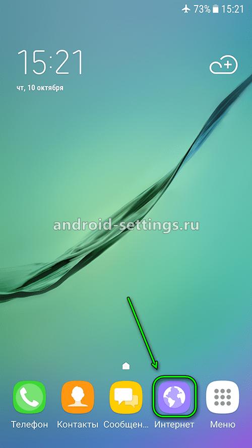 samsung - удалить значки с нижней строки главного экрана