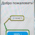 Первый запуск телефона samsung