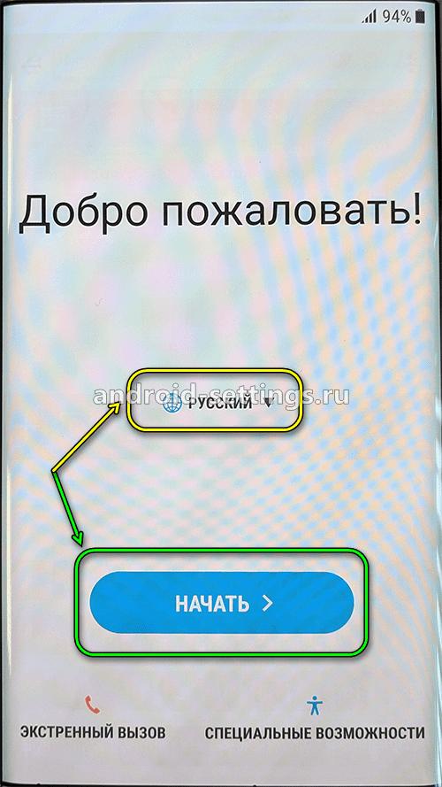 samsung - первый запуск - выбор языка