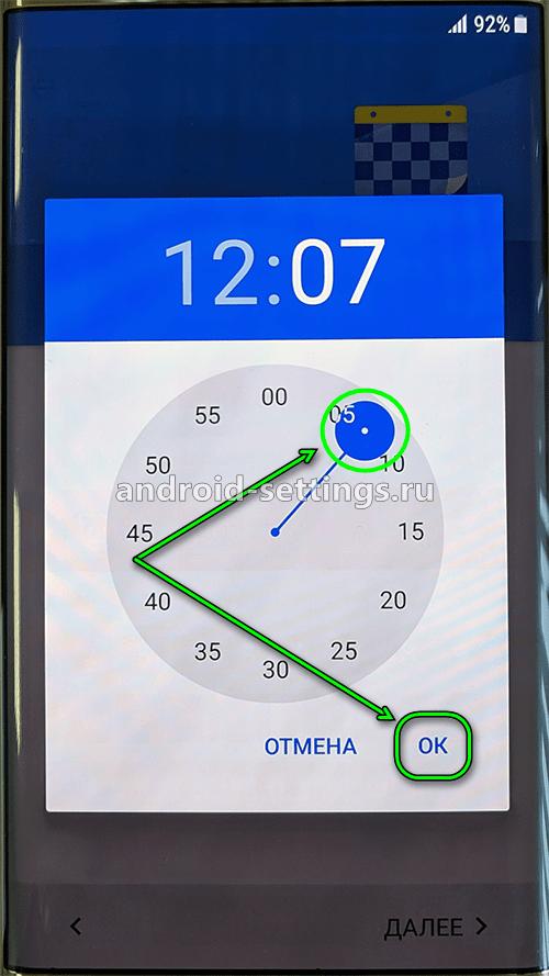 samsung - первый запуск - настройка даты и времени