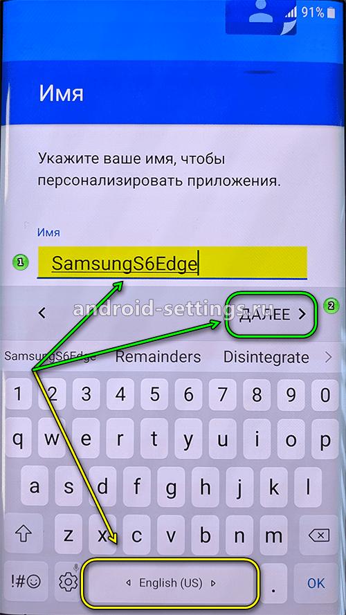 samsung - первый запуск - защита телефона