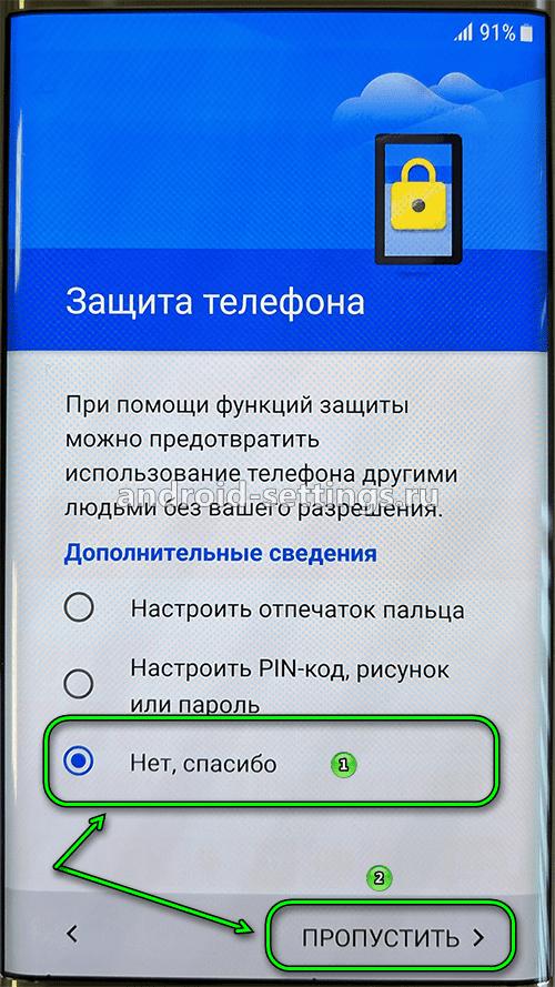samsung - первый запуск - пропустить защиту телефона