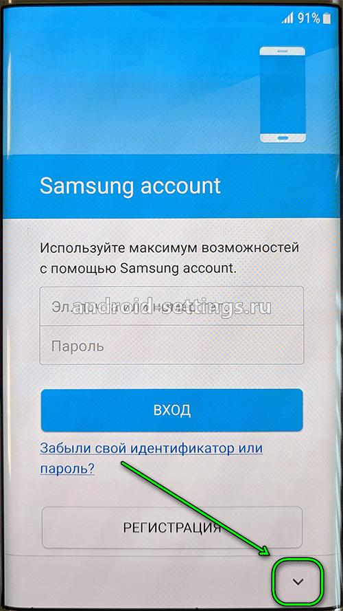 samsung - первый запуск - аккаунт самсунг пропустить