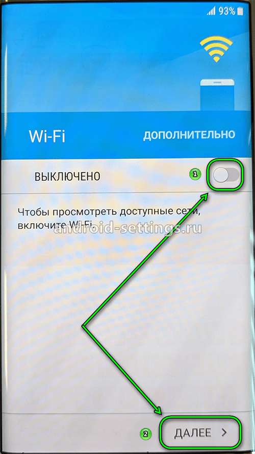 samsung - первый запуск - отключение wifi