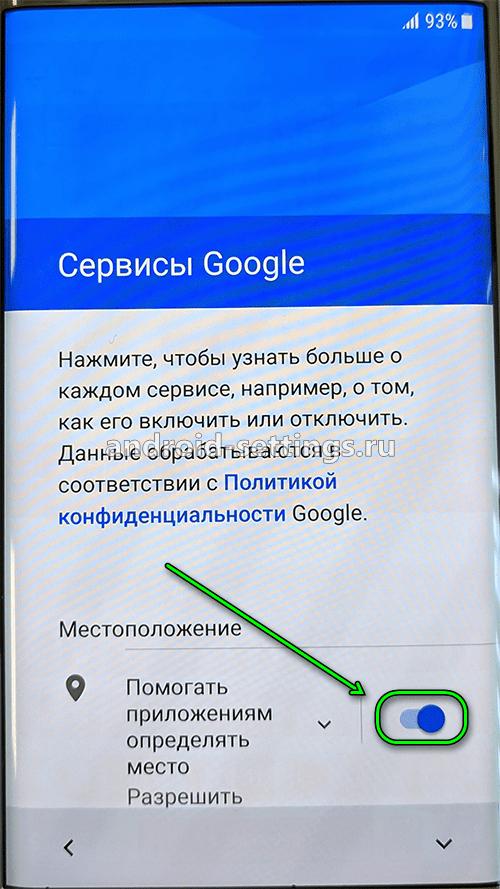 samsung - первый запуск - сервисы google
