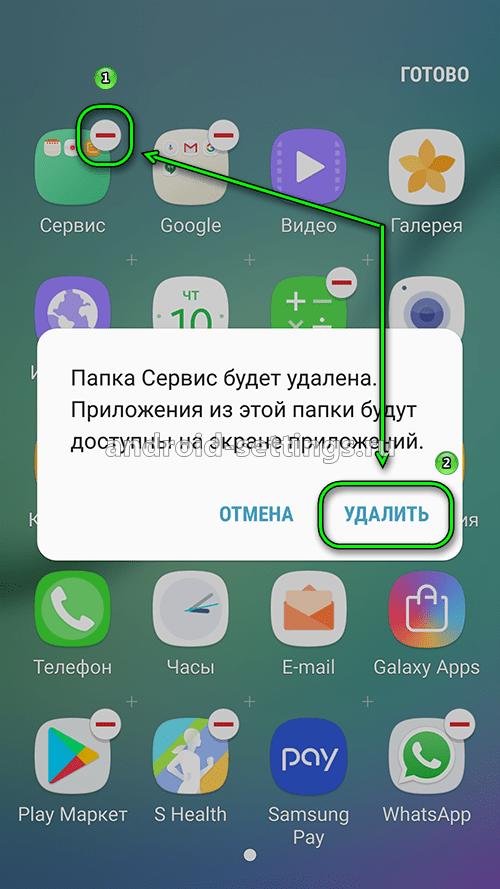 samsung - упорядочивание значков - удалить папку с приложениями