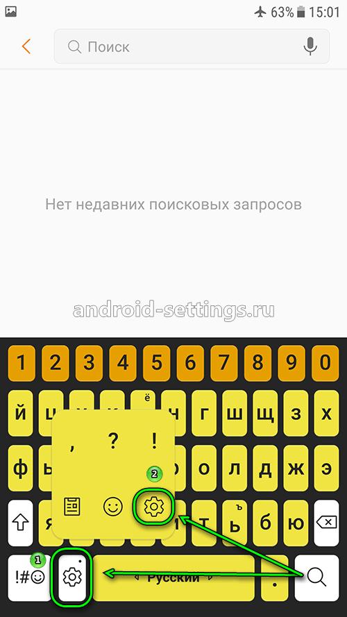 samsung - контрастная клавиатуры ввода