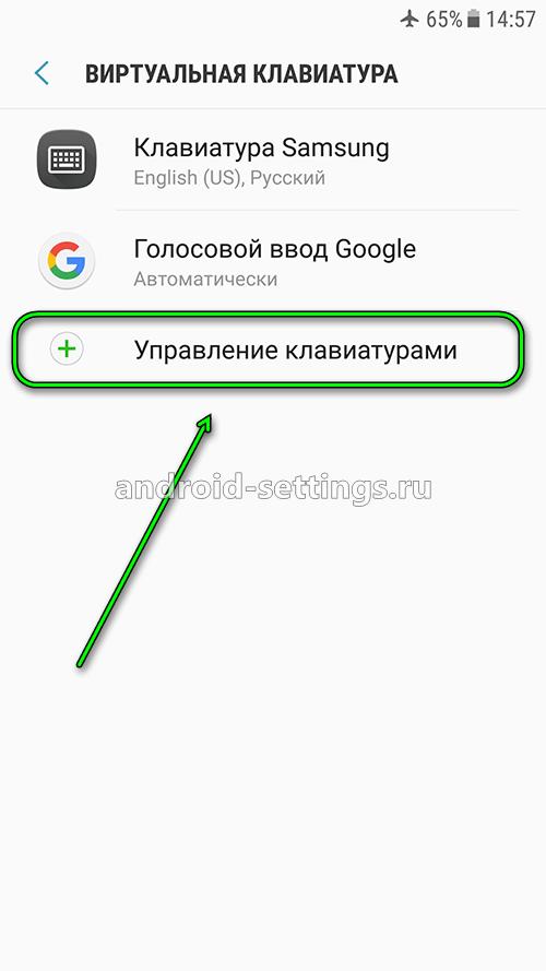 samsung - управление клавиатурами на телефоне
