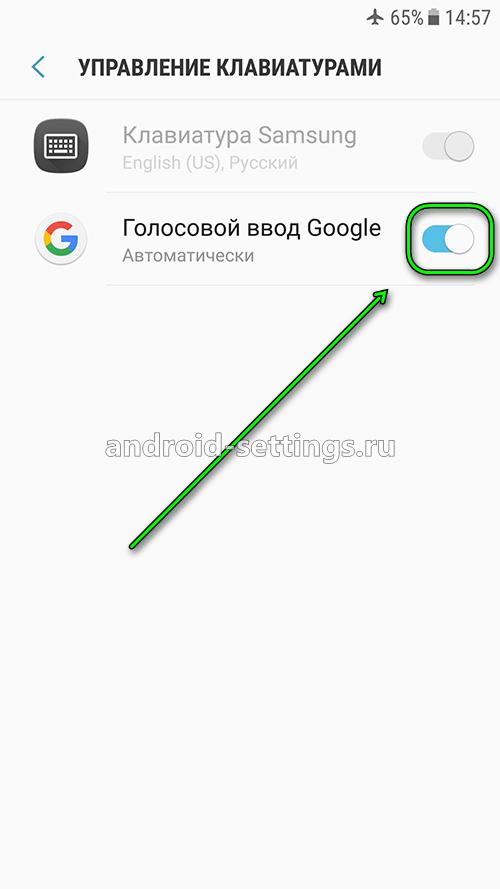 samsung - отключить голосовой ввод Google на телефоне