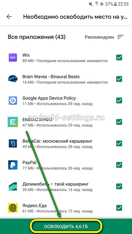 samsung - удалить все установленные мобильные приложения