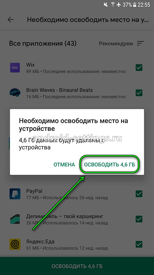 samsung - удалить все установленные мобильные программы