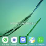 Оптимизация телефона Samsung