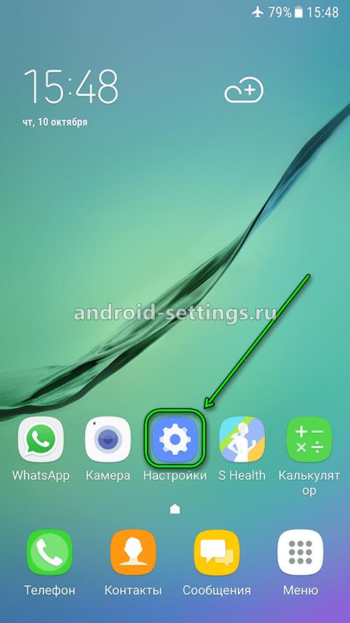 samsung - оптимизация телефона
