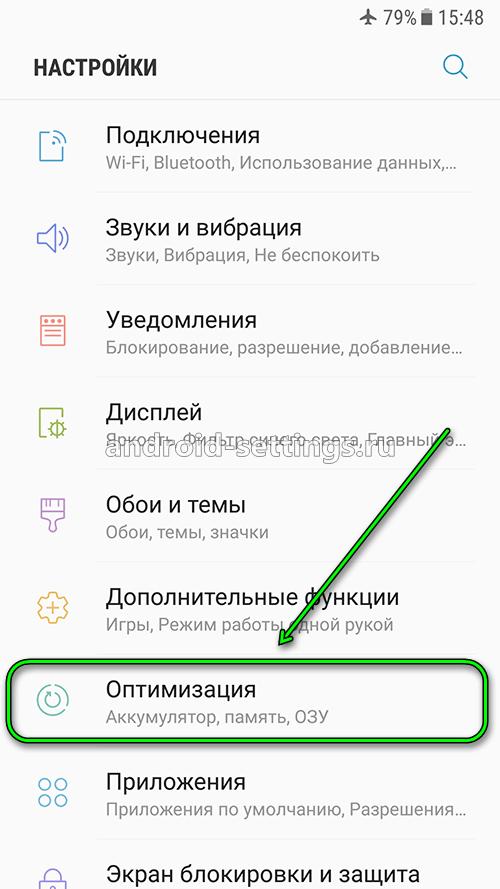 samsung - встроенное приложение по оптимизации телефона
