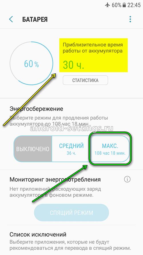 samsung - увеличить работу телефона