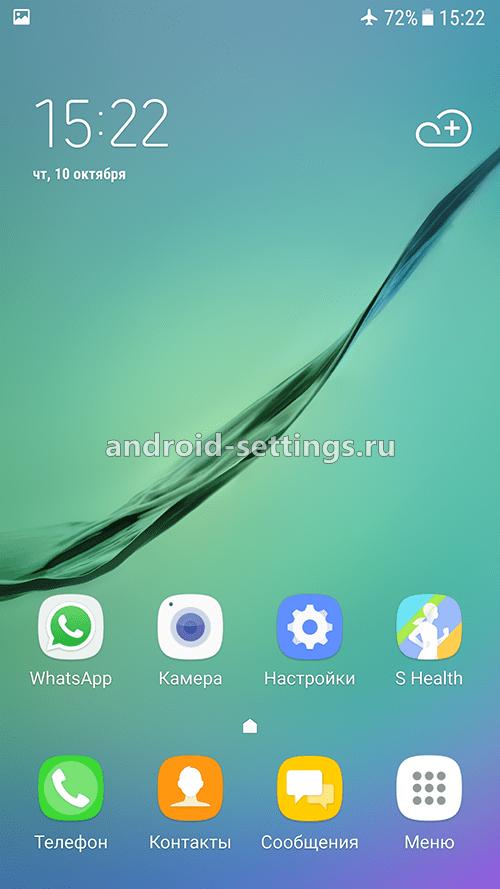 samsung - изменить размер сетки главного экрана