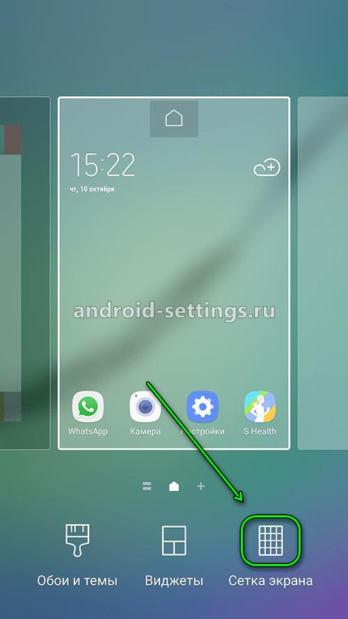 samsung - размер сетки главного экрана