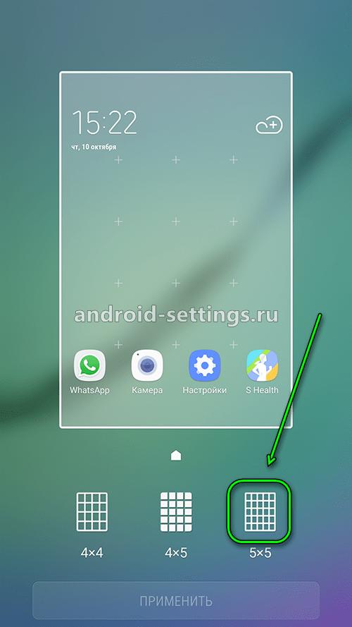 samsung - увеличить размер сетки главного экрана