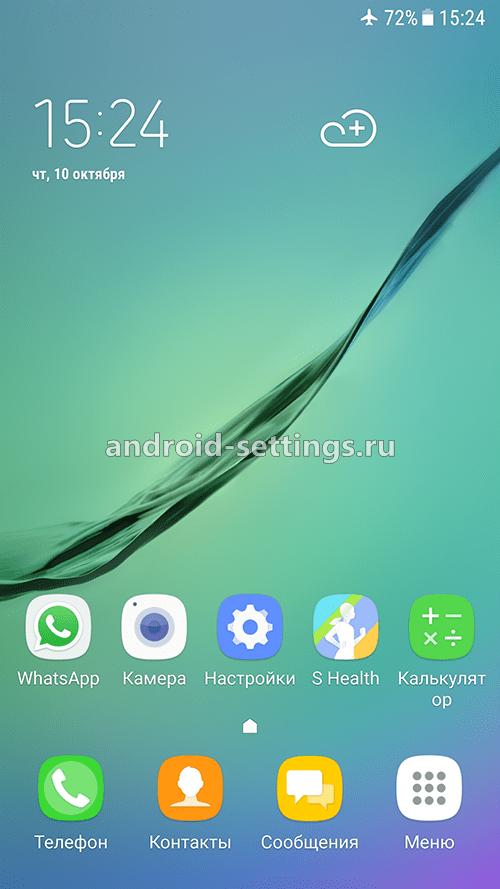 samsung - увеличить размер сети главного экрана