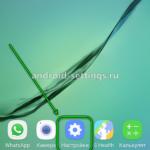 Обновление телефона Samsung
